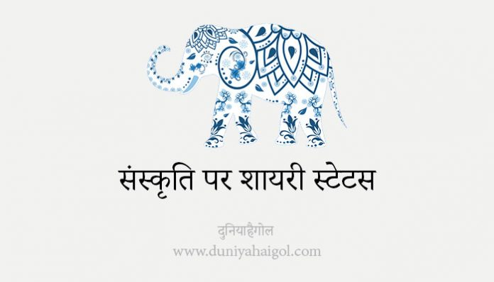 Shayari on Culture in Hindi
