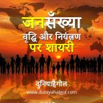 Shayari on Population in Hindi