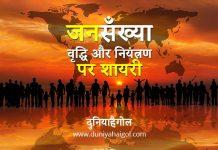 Shayari on Population in Hindi
