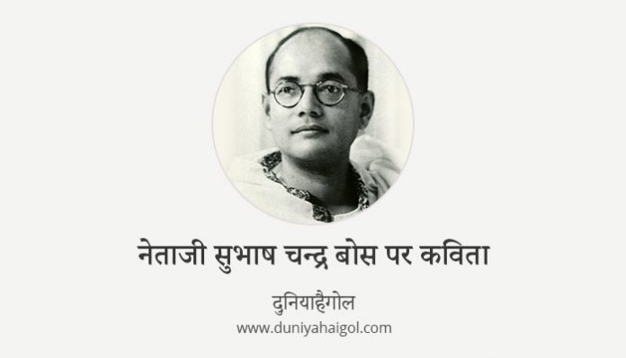 Subhash Chandra Bose Poem in Hindi