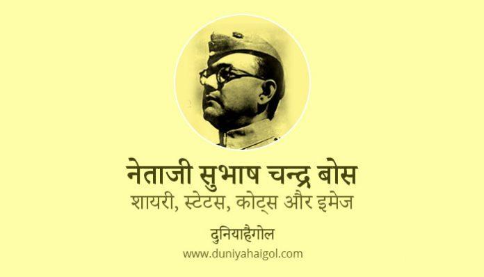 Subhash Chandra Bose Shayari