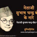 Subhash Chandra Bose Slogan in Hindi