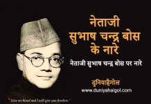 Subhash Chandra Bose Slogan in Hindi
