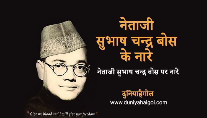 सुभाष चन्द्र बोस के नारे   Subhash Chandra Bose Slogan in Hindi