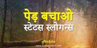 Tree Status in Hindi