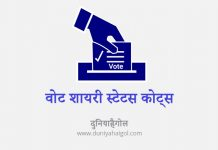 Vote Shayari in Hindi