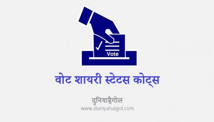 Vote Shayari in Hindi