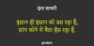 Danga Shayari Status