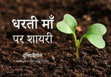 Dharti Maa Par Shayari