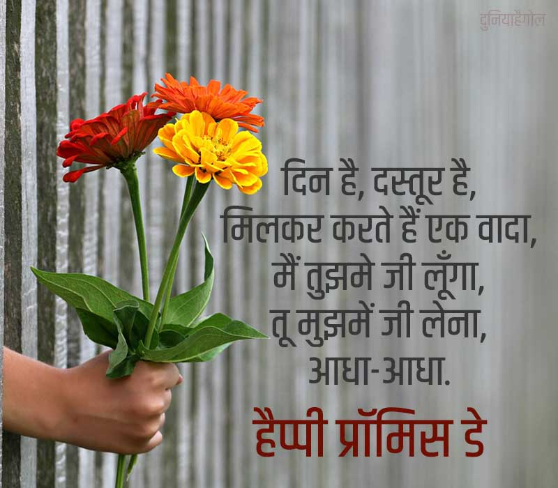 Happy Promise Day Shayari in Hindi