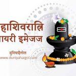 Maha Shivratri Images in Hindi