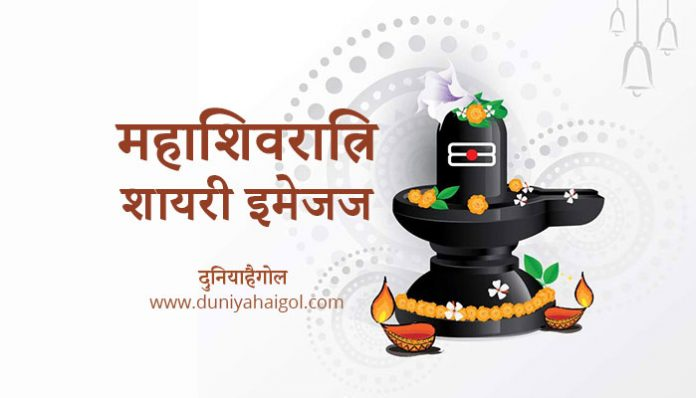Maha Shivratri Images in Hindi