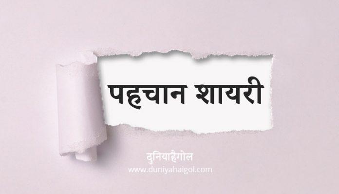 Pehchan Shayari