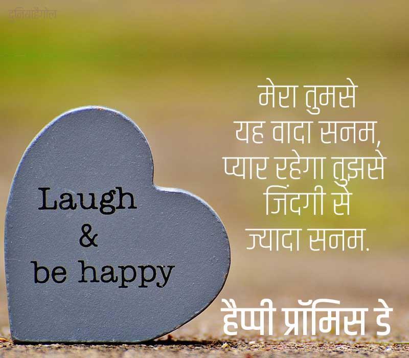 Shayari on Promise Day in Hindi