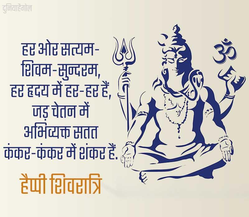 Shiv Ratri Shayari in Hindi