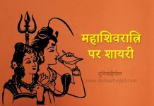 Shivratri Shayari Hindi