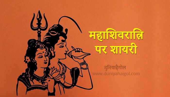 महा शिवरात्रि शायरी स्टेटस   Maha Shivratri Shayari Status Quotes in Hindi