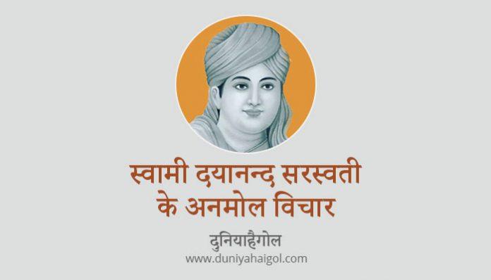Swami Dayanand Saraswati Quotes in Hindi