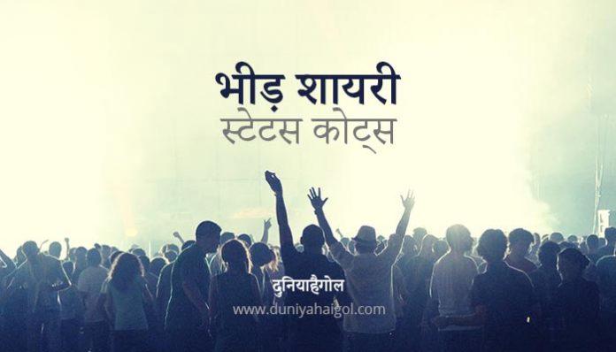Bheed Shayari Status