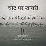 Chot Par Shayari