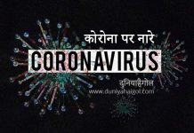 Corona Virus Slogans in Hindi