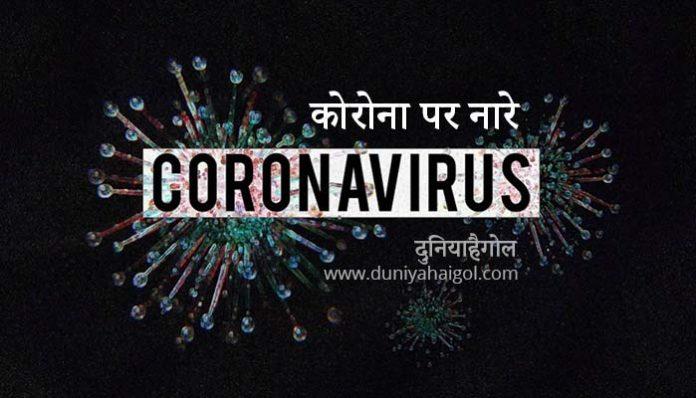 Corona Virus Slogans in Hindi