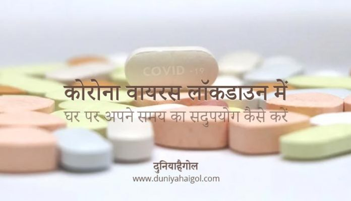 Coronavirus lockdown in India - How to utilize time at home in hindi