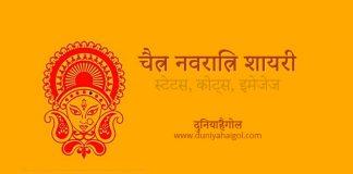 Happy Chaitra Navratri Wishes Hindi