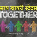 Sath Shayari Status