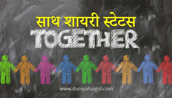 साथ शायरी स्टेटस कोट्स | Sath Shayari Status Quotes in Hindi