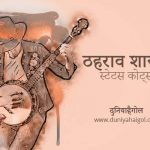 Thahrav Shayari