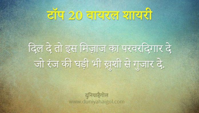 Top Viral Shayari in Hindi