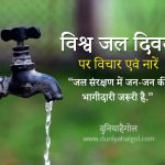 World Water Day Quotes in Hindi