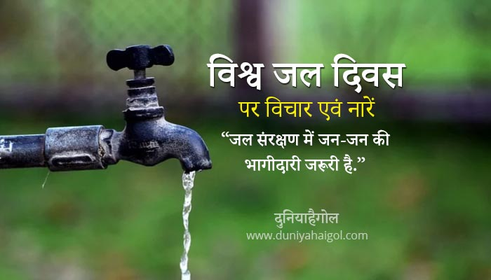 World Water Day Quotes and Slogans in Hindi | विश्व जल दिवस पर कोट्स और नारे