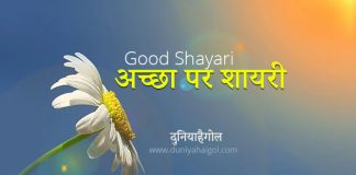 Achchha Shayari