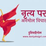 Dance Quotes in Hindi