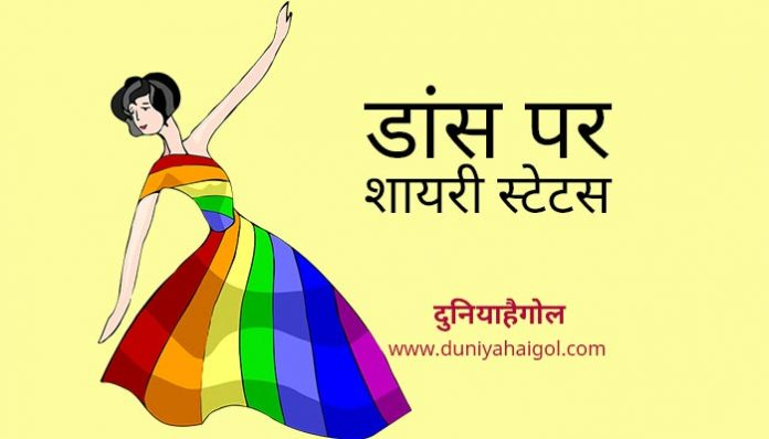 Dance Shayari Status in Hindi