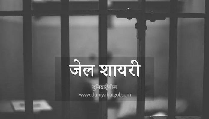 Jail Shayari