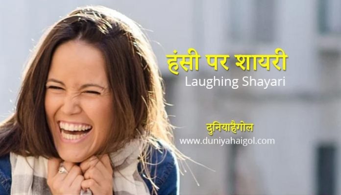 Laughing Shayari Status