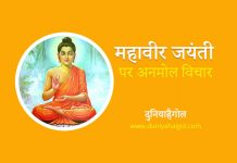 Mahavir Jayanti Quotes Wishes in Hindi
