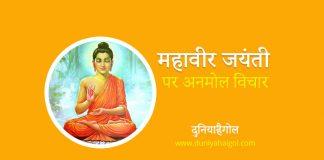 Mahavir Jayanti Quotes Wishes in Hindi