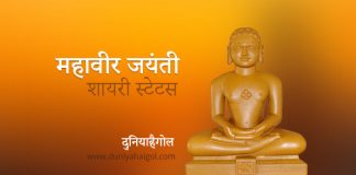 Mahavir Jayanti Shayari Status
