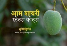 Mango Shayari