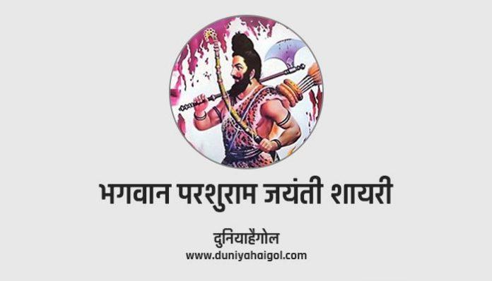 Parshuram Jayanti Shayari Status in Hindi