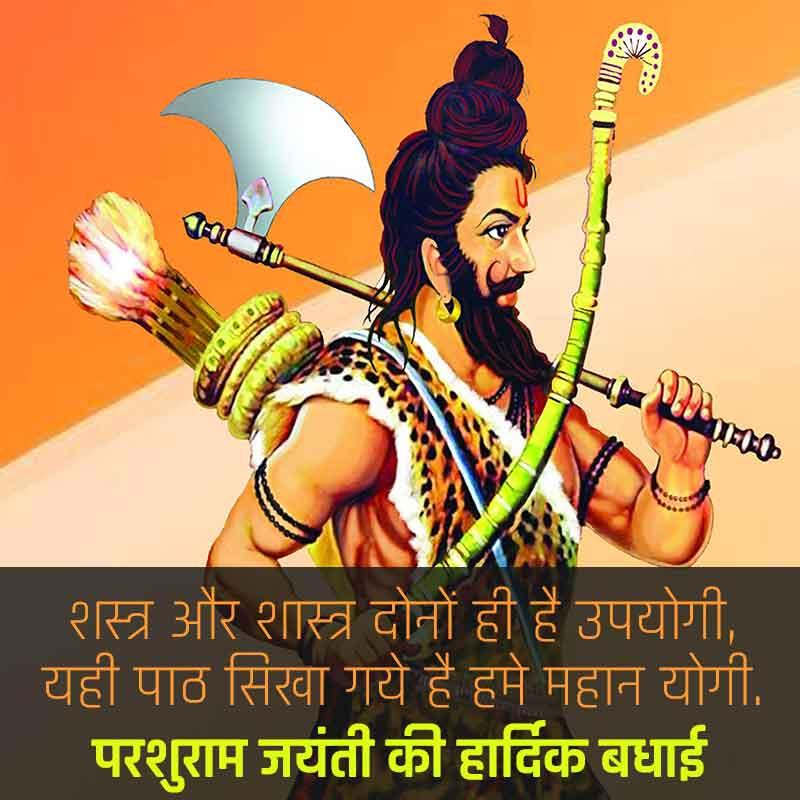 Parshuram Jayanti 2021 Shayari Status in Hindi   परशुराम जयंती शायरी स्टेटस