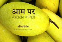 Poem on Mango in Hindi