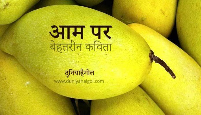 Poem on Mango in Hindi