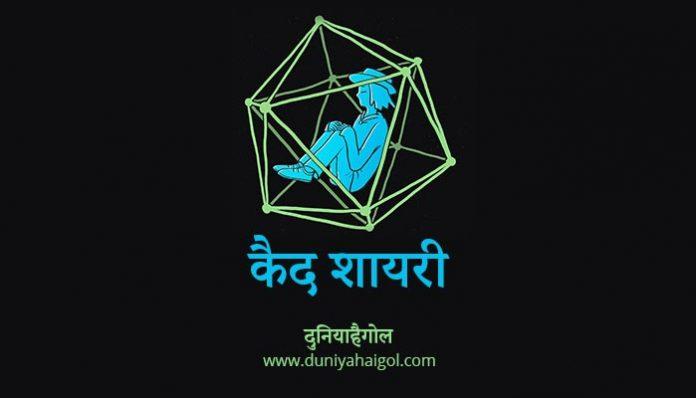 Qaid Shayari Status Hindi