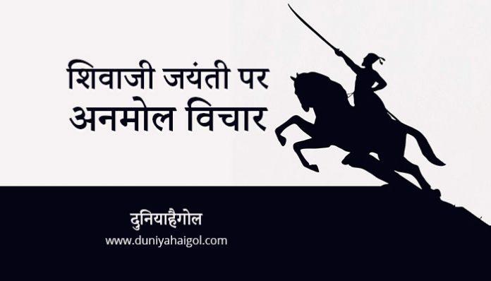 Shivaji Maharaj Jayanti Quotes in Hindi