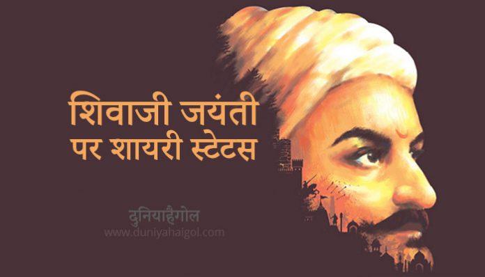 Shivaji Maharaj Jayanti Shayari Status in Hindi